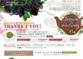 "THANKS""2""YOU キャンペーン"